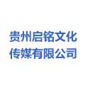 贵州启铭文化传媒有限公司
