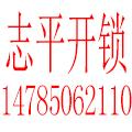 贵阳云岩志平开锁服务部