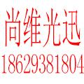 陕西尚维光迅信息科技有限公司