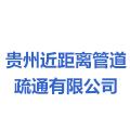 贵州近距离管道疏通有限公司