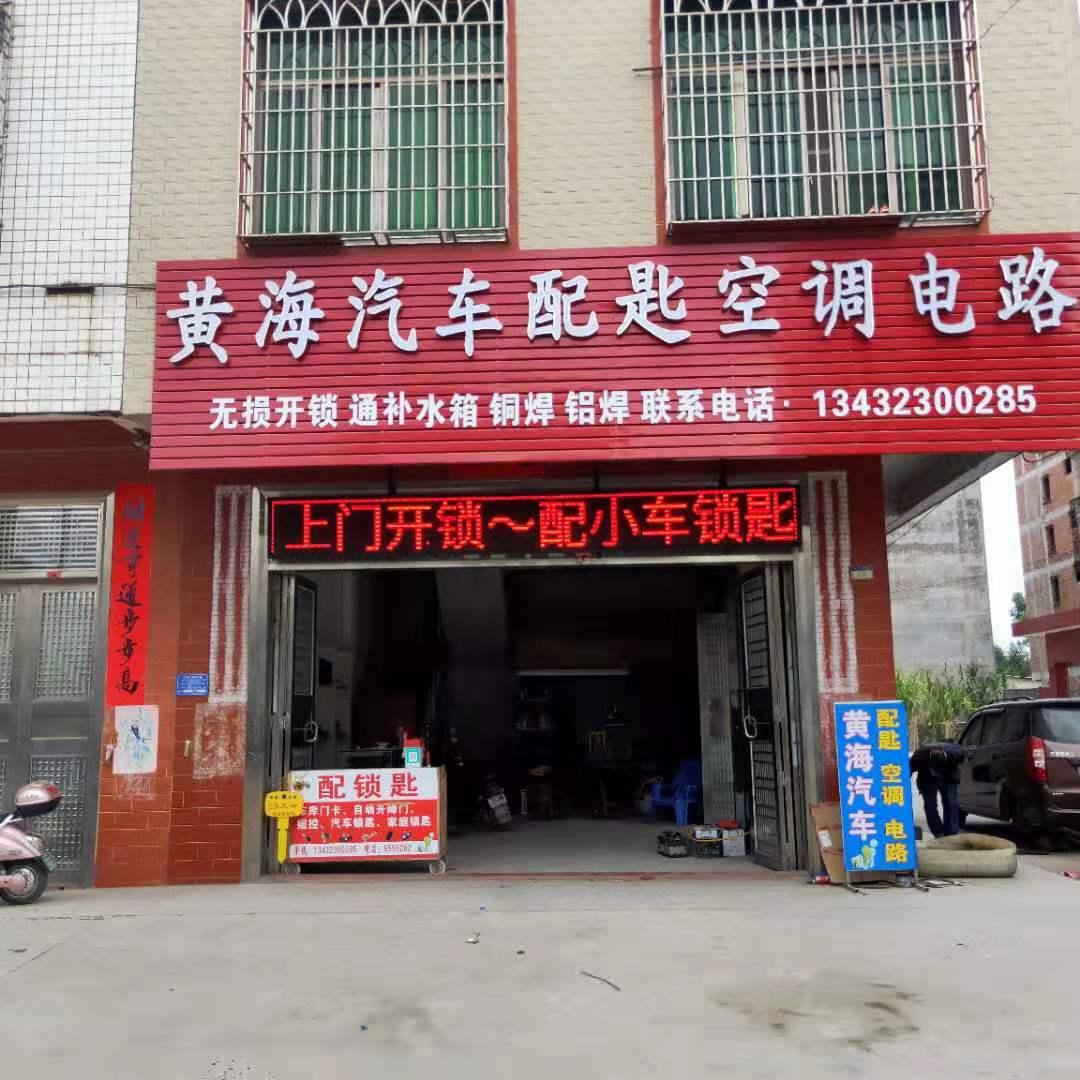江湖镇开锁 诚信服务 价格优惠
