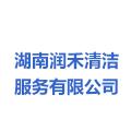湖南润禾清洁服务有限公司