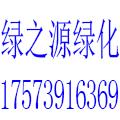 惠州绿之源绿化工程公司