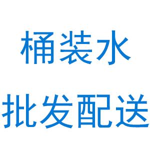 汕头市金平区金园新兴饮水店