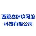 西藏叁肆玖网络科技有限公司