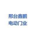 邢台鑫鹏电动门业