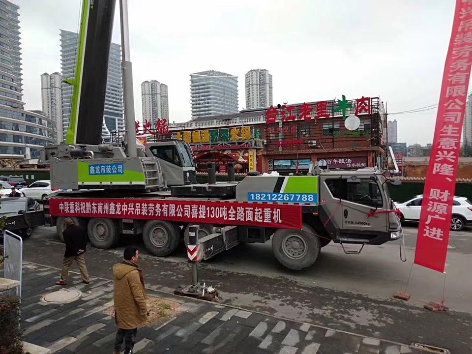 贵州黔东南资质齐全的吊车出租公司