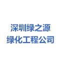 深圳绿之源绿化工程公司