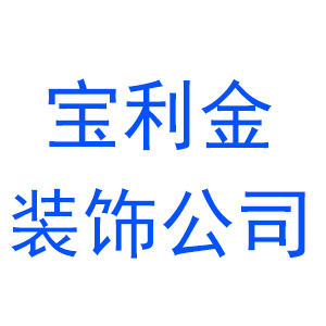河南省宝利金装饰工程有限公司