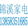奉化锦溪家电维修服务中心