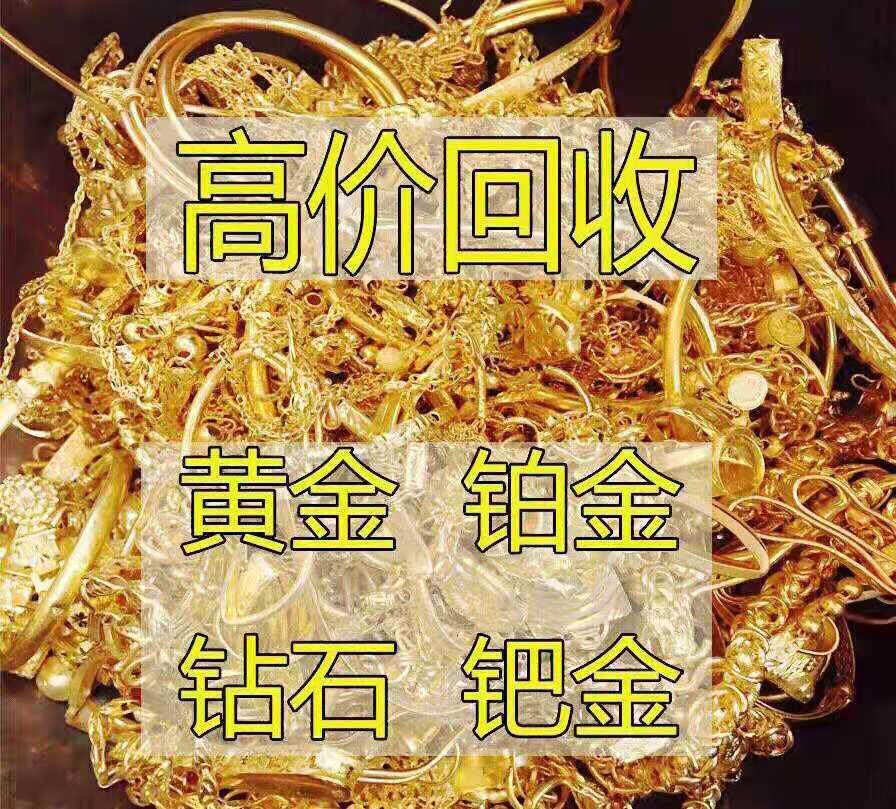 西安黄金回收 专业回收 价格从优