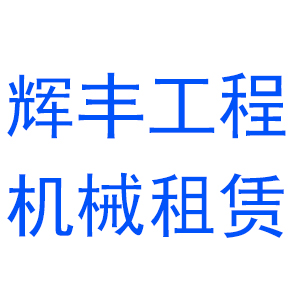 广西辉丰工程机械租赁有限公司