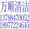 柳州市万顺清洁服务有限公司