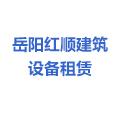 岳阳红顺建筑设备租赁有限公司