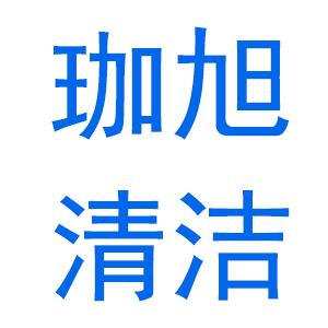 珠海珈旭清洁服务有限公司中山坦洲分公司