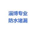 淄博专业防水堵漏