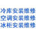 云南冷库安装设计维修中心