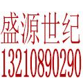 青岛盛源世纪电子科技有限公司