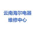 云南海尔电器维修中心