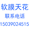 河南核心软膜装饰公司