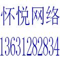 珠海经济技术开发区怀悦网络工程经营部