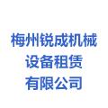 梅州锐成机械设备租赁有限公司