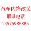 义乌市咪澜汽车用品有限公司
