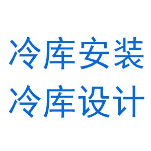 南昌皓雪商用制冷公司