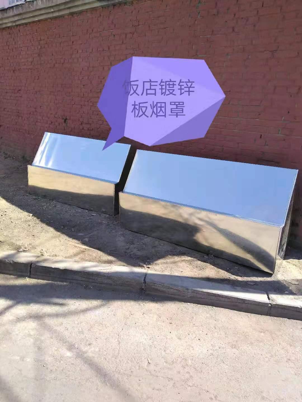 宁波白铁不锈钢通风管道加工