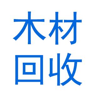 浙江绍兴开源木材回收有限公司