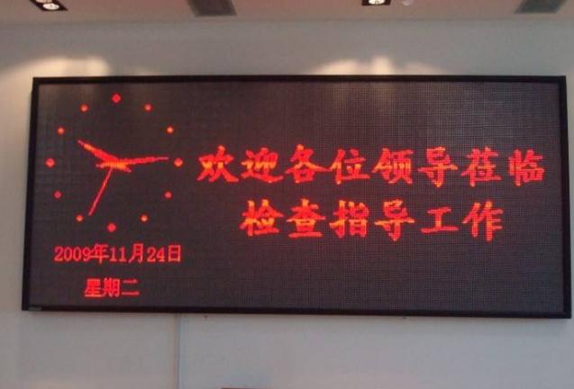 南京单色led显示屏安装