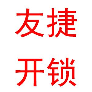 义乌市友捷开锁服务部