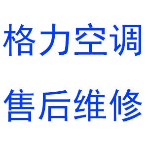 宁波博涵家电维修公司