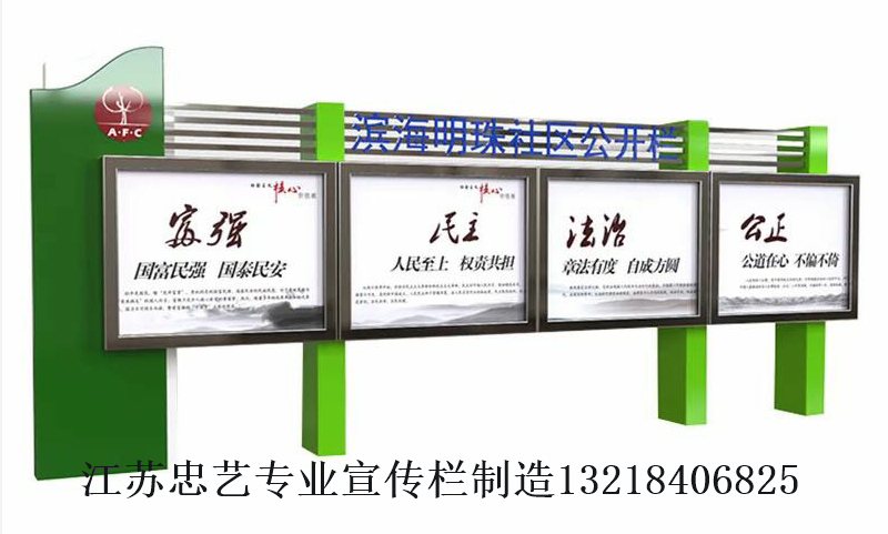 云南宣传栏制作厂家直销宣传栏