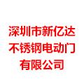 深圳市新亿达不锈钢电动门有限公司