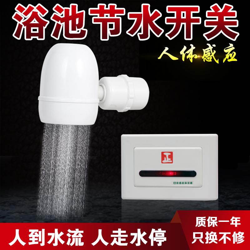 明装感应淋浴器 澡堂节水器
