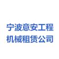 宁波意安工程机械租赁公司