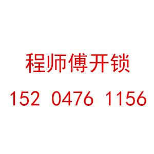 赤峰市松山区程师傅开锁服务部