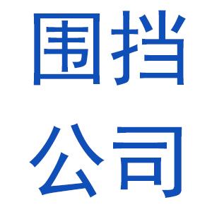 遂宁市志远工程有限公司