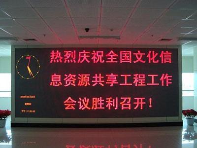led电子显示屏配套系统价格
