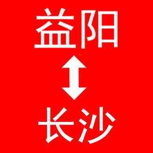 益阳湘运公司