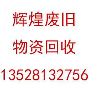 广州辉煌废旧物资回收公司