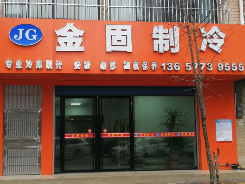 广西桂林市金固制冷设备有限公司