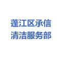 蓬江区承信清洁服务部