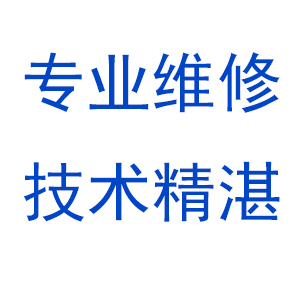 延安龙创家电维修厨电制冷工贸公司