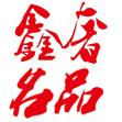 浙江鑫奢科技有限公司-鑫奢名品-VERTU手机售后维修服务中心