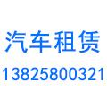 峰盛汽车服务有限公司