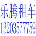 山西乐腾汽车租赁有限公司