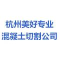 杭州美好专业混凝土切割公司