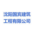 沈阳国宾建筑工程有限公司